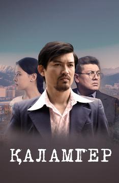 Каламгер (на казахском языке)