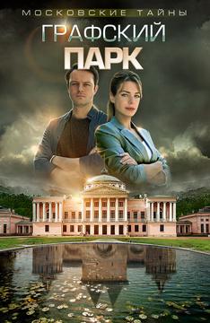 Московские тайны. Графский парк