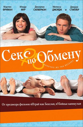Секс толстяков фильм