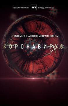 Эпидемия с Антоном Красовским: Всё о коронавирусе
