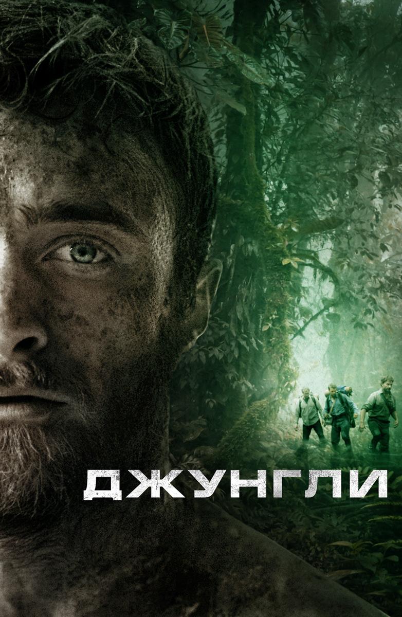 erotika-film-dzhungli-smotret-muzhskaya-lyubov-porno-video