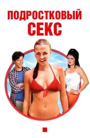 Смотреть Фильм Подростковый Секс