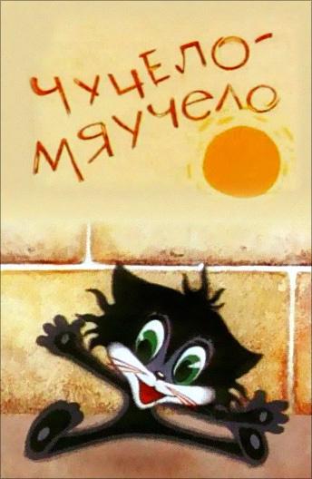 Мультфильм ЧучелоМяучело 1982 смотреть онлайн бесплатно