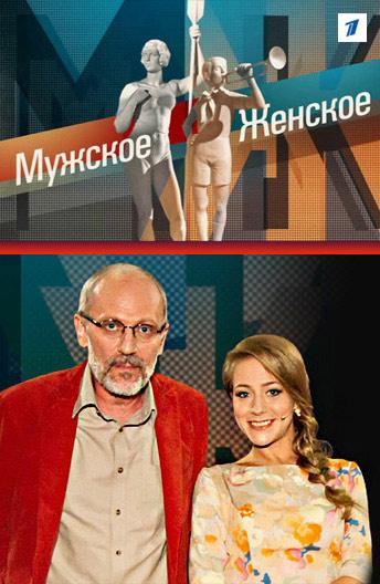 Мужское и женское 2020 все выпуски на Первом канале смотреть