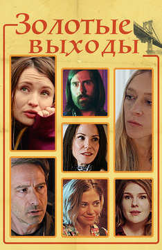 Золотые выходы (на английском языке с русскими субтитрами)