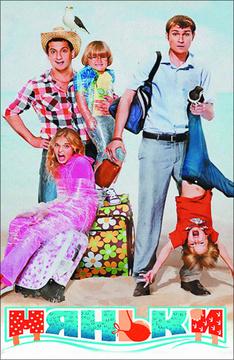 семейные комедии смотреть онлайн подборку список лучшего