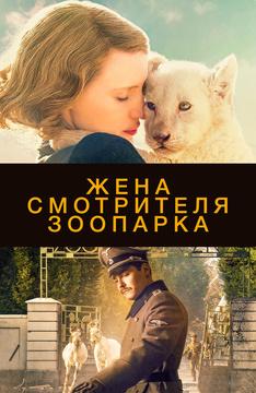 Фильм Жена смотрителя зоопарка смотреть онлайн