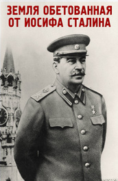 Земля обетованная от Иосифа Сталина