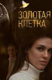 Золотая клетка (2013)