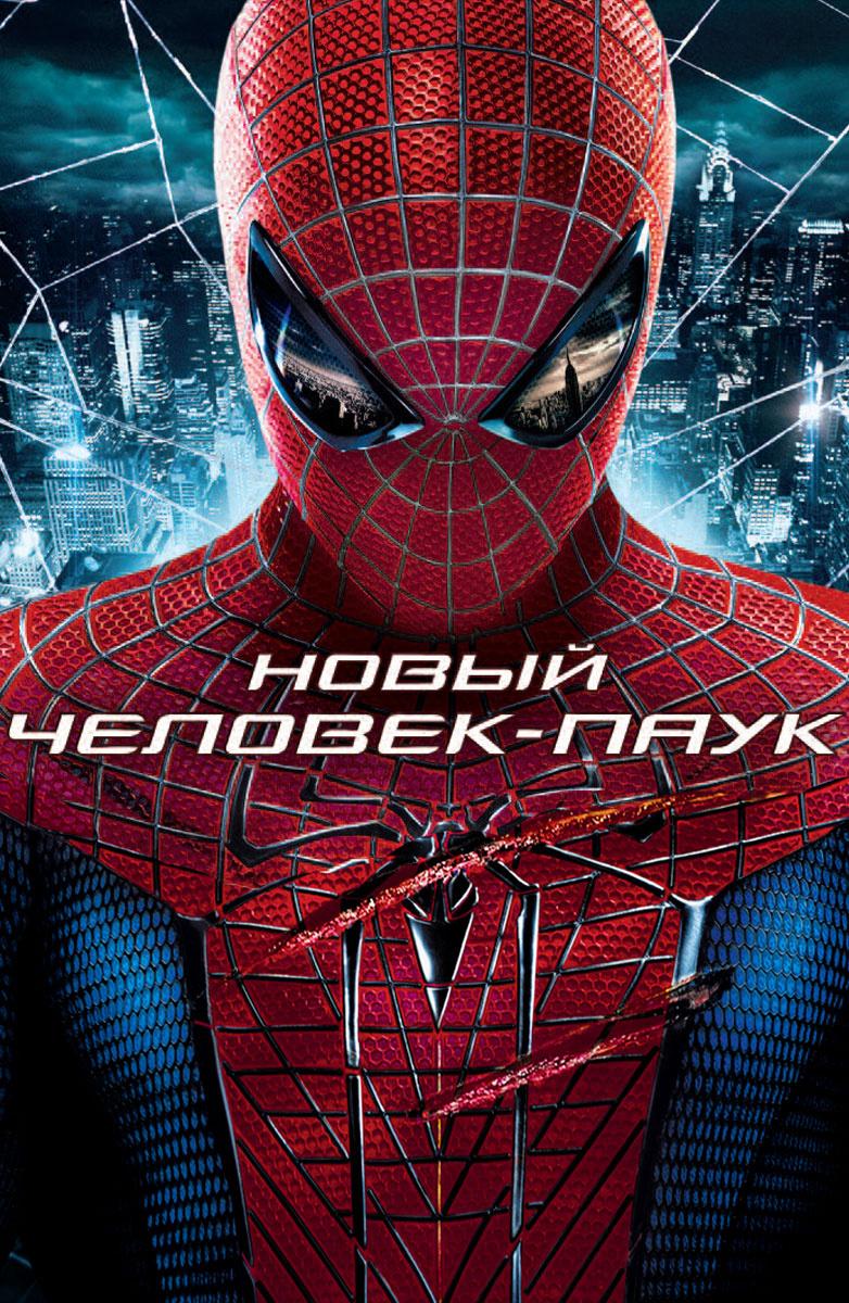 смотреть фильм новый человек-паук в 3d