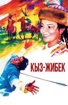 Кыз-Жибек