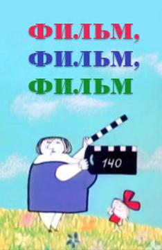 Фильм, фильм, фильм
