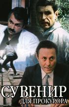 smotret-kriminalnoe-politbyuro-dokumentalniy-film-smotret-onlayn