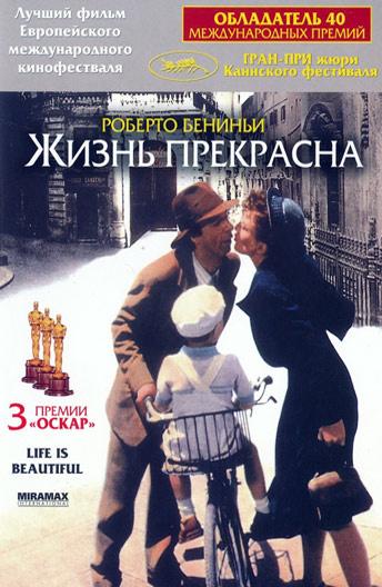 Жизнь прекрасна (1997) смотреть онлайн или скачать фильм ...