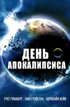День апокалипсиса