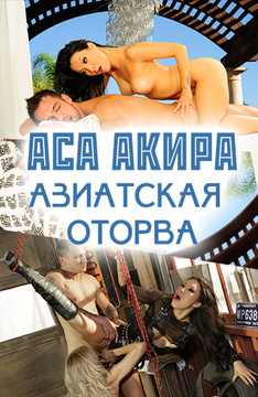 smotret-porno-film-ot-asa-akira-s-russkim-perevodom-seks-so-znoynoy-video