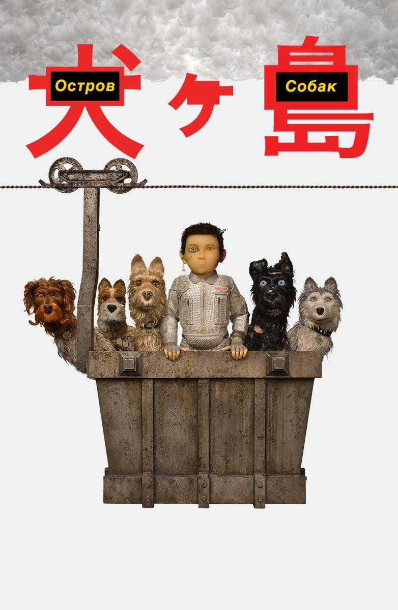 Собачий остров – мультфильм 2018 года