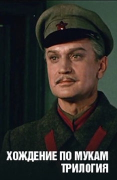 Хождение по мукам (1957)