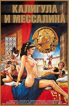 Порнофильм мессалина смотреть онлайн