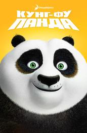 Фильмы с джеки чаном кунфу панда игры губка боб лавина