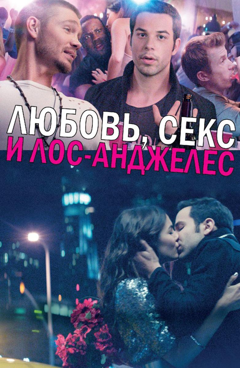 Бесплатное Фильм Любовь Секс