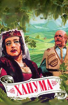 Ханума