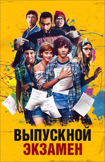 Экзамен (2009) фильм смотреть онлайн в HD 720 качестве