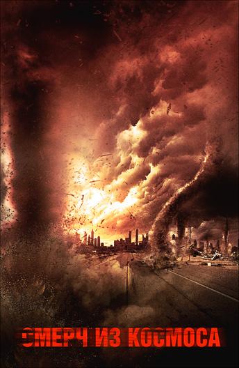 2008 конец света скачать торрент - фото 4