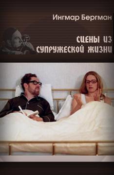 Сцены из сексуальной супружеской жизни фото 183-977