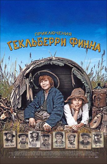 Приключения тома сойера и гекльберри финна смотреть в hd 2016 года