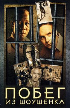 Фильм про человека попавшего в тюрьму