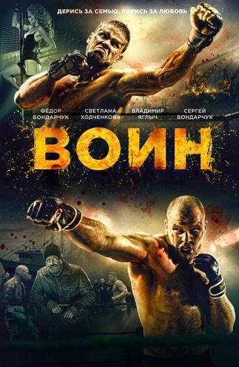 фильм про бокс новый