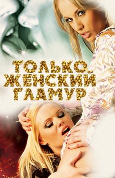 Смотреть чешские фильмы для взрослых колготки