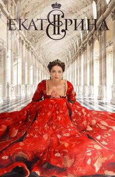 Екатерина вторая и ее царские забавы фильм эротика, фото развратного фистинга