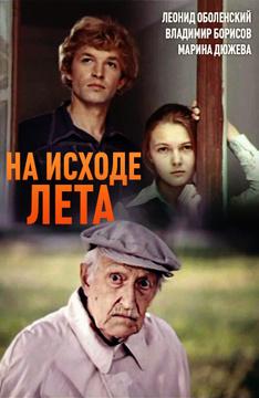 Фильм про двух стариков в доме престарелых оплата за содержание в доме престарелых