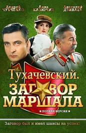 Тухачевский: Заговор маршала