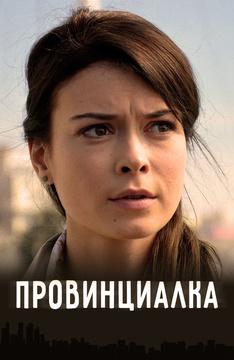 Провинциалка (2017)