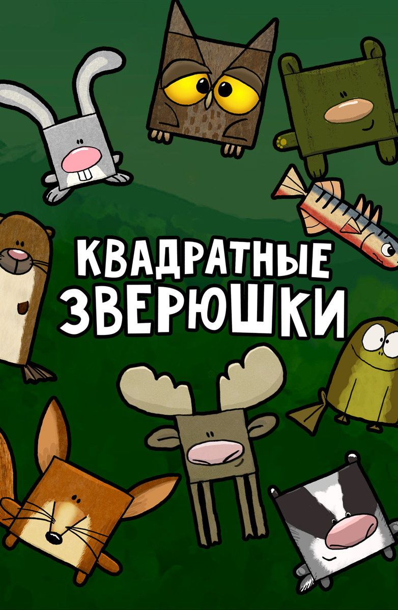 Квадратные зверюшки