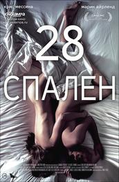 Смотреть фильм пособие по сексу — 12