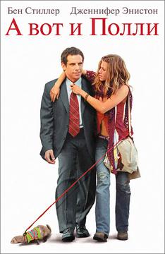 Фильм А вот и Полли (2004): описание, содержание, интересные факты и многое другое о фильме, постер
