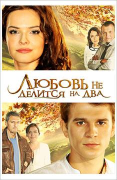 Русские мелодрамы смотреть онлайн любовь не делится на два