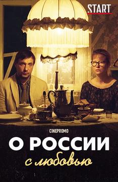 О России с любовью