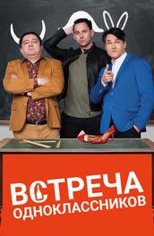 Встреча одноклассников (на украинском языке с русскими субтитрами)