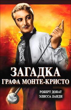 Граф монте кристо автор