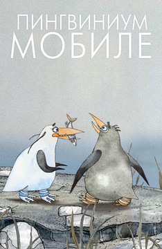 Пингвиниум мобиле