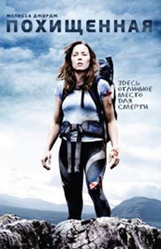 Смотреть фильмы про альпенистьов
