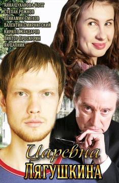 Царевна Лягушкина