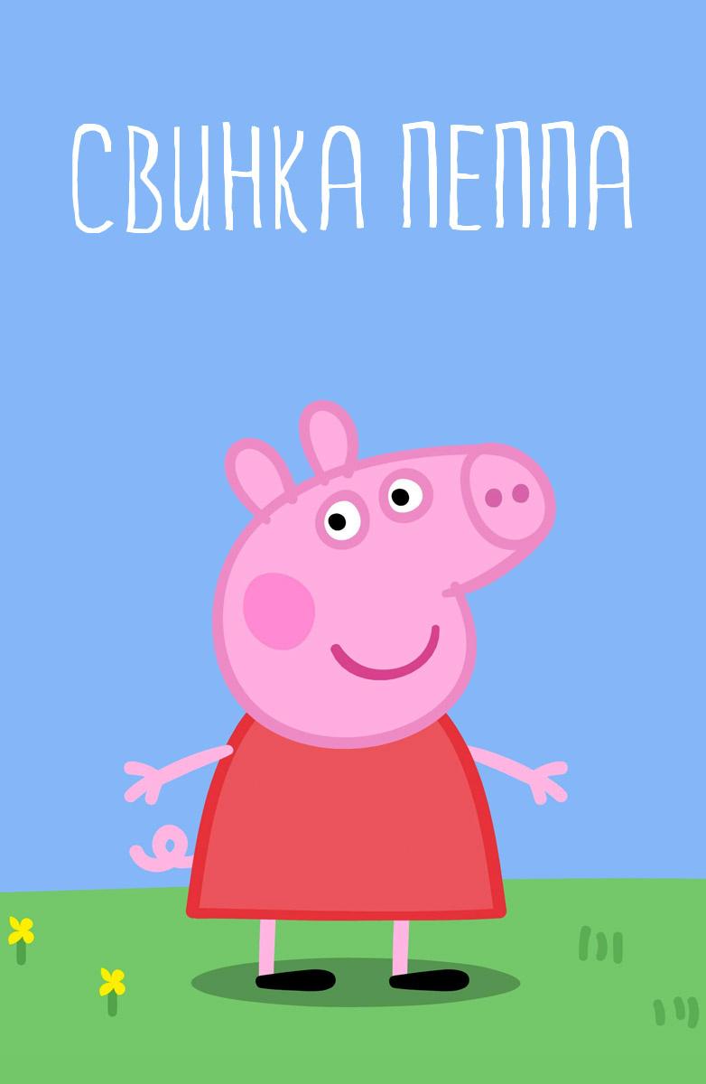 Мультфильм Свинка Пеппа смотреть онлайн бесплатно все ...