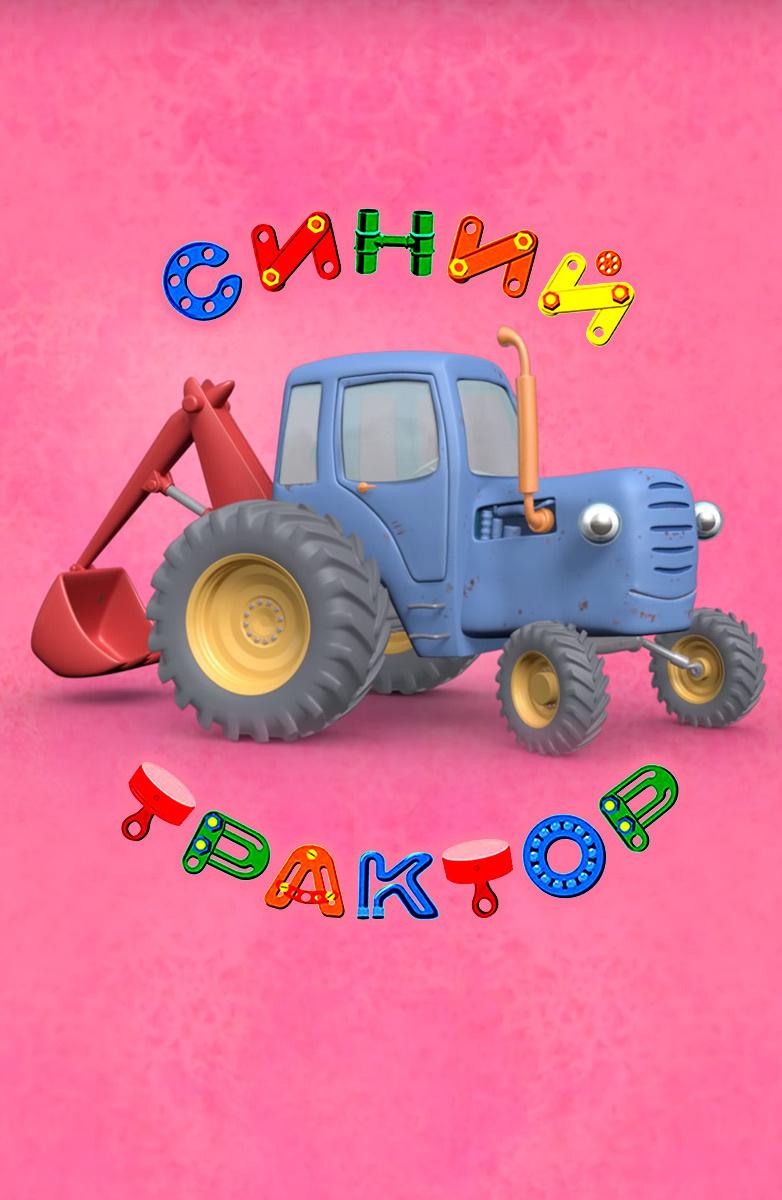 Мультфильм Синий трактор смотреть онлайн бесплатно все ...
