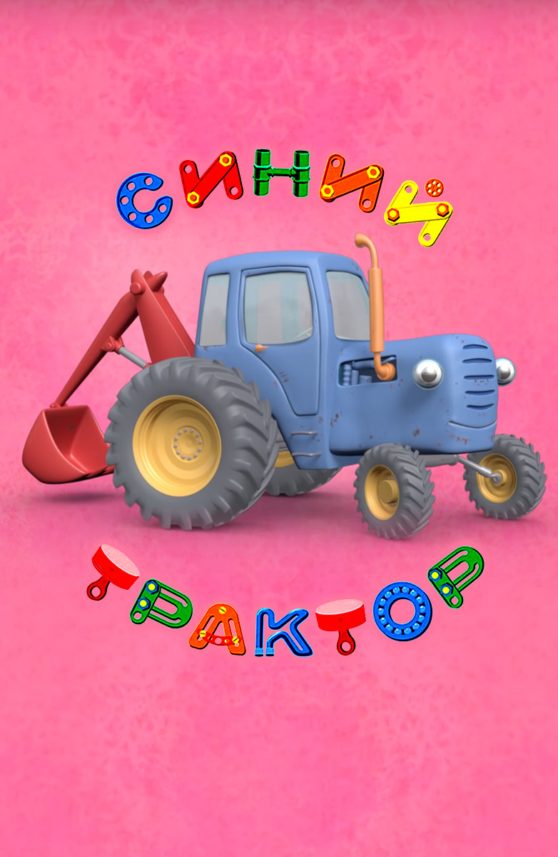 Синий трактор